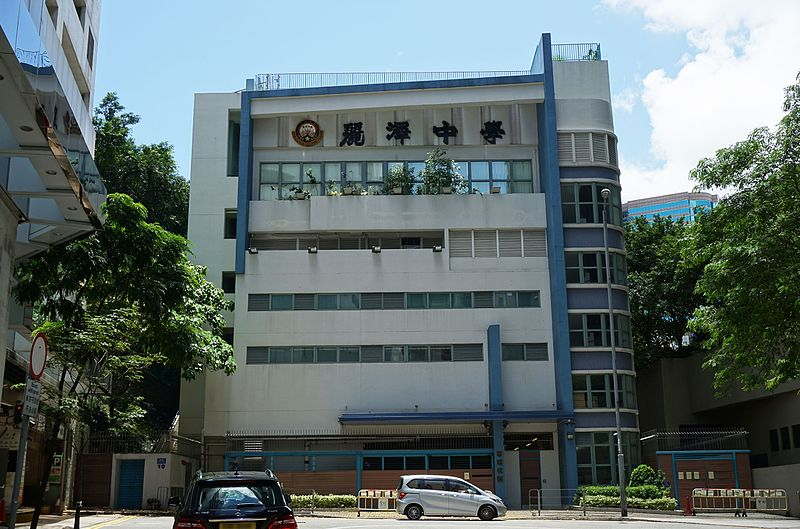 File:Lai Chack Middle School new wing (blue sky).jpg
