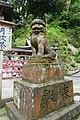 Lion 1 of 2 - Enoshima, Japan - DSC07623.jpg