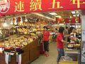 Macau street Rua Do Cunha Koi Kei Bakery.JPG