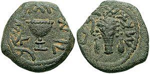 First Jewish Revolt coinage - Image: Masada coin