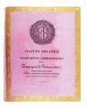 Milano Assicurazioni - Statuto organico, 1825 - 270.tif
