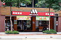 Mos Burger Minquan West Road Store, Taipei 20150509.jpg