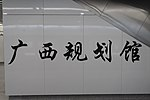 Naning Metro Line 3 - Guangxi Planning Exhibition Hall Station - 2.jpg