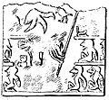 Narmer cylinder seal.jpg