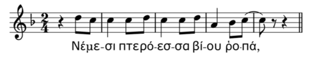 Example from Mesomedes Hymn to Nemesis showing an accent at the end of a clause