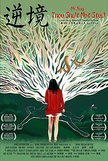 <i>Ni Jing: Thou Shalt Not Steal</i> 2013 film directed by Roberto F. Canuto & Xu Xiaoxi