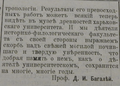 Obituary for M. A. Popov by Dmytro Bahaliy 2.png