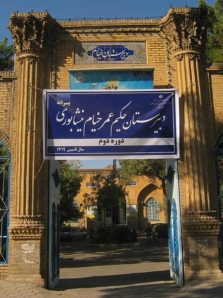 پرونده:Omar Khayyam High School (Dabirestan) - morning - Nishapur 01.JPG