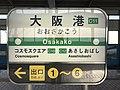 Osakako Station Sign.jpg