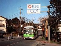 都営バス青梅支所 - Wikipedia