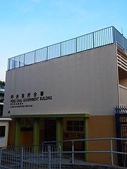 坪洲政府合署