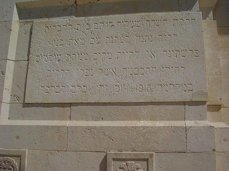 בית הקברות הצבאי הבריטי בירושלים