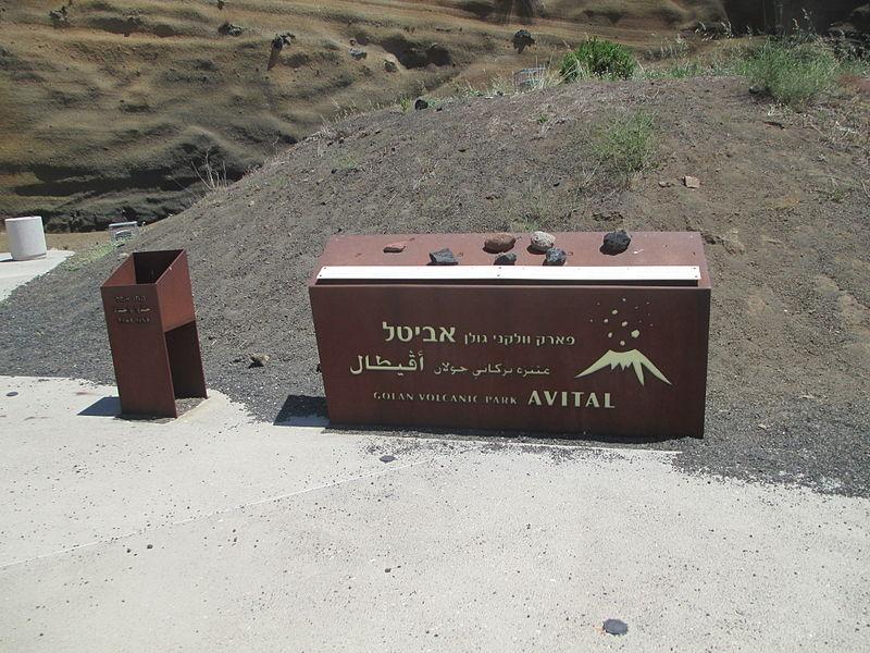 פארק וולקני הר אביטל