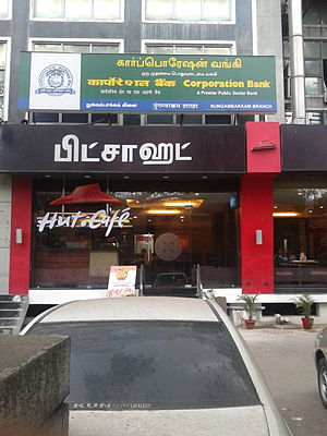 Nungambakkam - Pizza Hut and Corporation Bank outlets at Sterling Road Junction