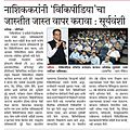 Press coverage in Nashik local newspaper.jpg