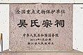 Quzhou Chetang Wushi Zongci 2017.10.21 16-05-37.jpg