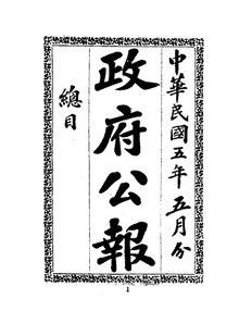 ROC1916-05-01--05-31政府公报116--146.pdf