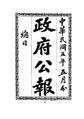ROC1916-05-01--05-31政府公報116--146.pdf