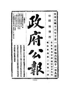 ROC1927-10-01--10-15政府公报4109--4122.pdf