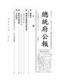 ROC2003-02-12總統府公報6507.pdf