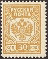 RUS-WA 1919 MiNr005A mt B002.jpg