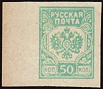 RUS-WA 1919 MiNr006B mt B002a.jpg