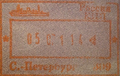 Russia Exit Stamp Hensley.png