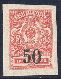 Russia Kolchak Government 1919 Sc8.jpg