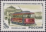 Russia stamp 1996 № 274.jpg
