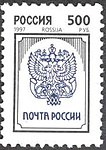 Russia stamp 1997 № 341a.jpg