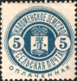 Russian Zemstvo Kolomna 1893 No29a stamp 5k dark blue.png
