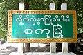Sagu Welcome Signboard စကုမြို့ဝင်ဆိုင်းဘုတ်.jpg