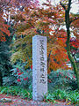 Sake monument.jpg