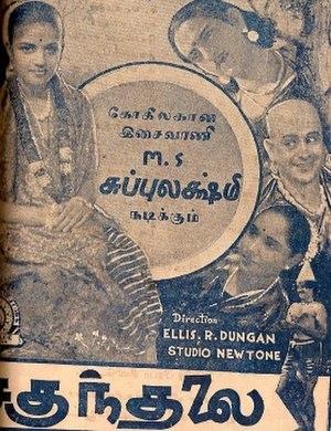 Sakuntalai - A poster for Sakuntalai