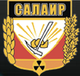 Salair. Kemerovo Oblast. Coat of Arms.png