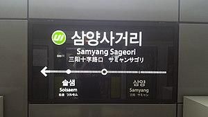 Samyangsageori Station - Image: Samyangsageori