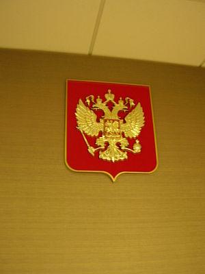 Consulate-General of Russia in Houston - Image: Sealof Russian Consulate
