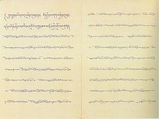 Seventeen-Point Plan Tibetan 2.jpg