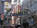 Shibuyacentergai 080610.jpg