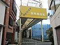 Shinmachi Shopping street (Yawatahama).jpg
