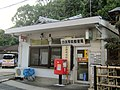 Shirahama Ekimae Post office.jpg