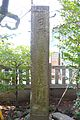 Shirahata Tenjinsha - Stone monument of Russo‐Japanese War.jpg