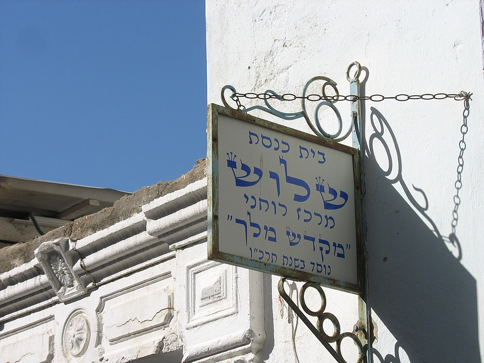 Shloosh synagogue
