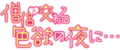 Souryo to Majiwaru Shikiyoku no Yoru ni... logo.png