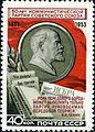 Soviet Union stamp 1953 CPA 1733.jpg