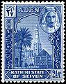 Stamp Aden Kathiri Seiyun 1942 2.5a.jpg