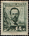 Stamp Soviet Union 1925 230.jpg