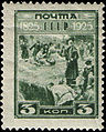 Stamp Soviet Union 1925 240.jpg