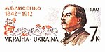 Stamp Soviet Union 1991 CPA183YMK.jpg