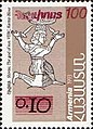 Stamp of Armenia - 1996 - Colnect 196125 - Red surcharge on No 227.jpeg